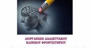 Δήμος Ξηρομέρου: Διαδικτυακή εκδήλωση για το Alzheimer